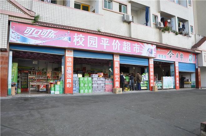 一些号称平价的校园超市,实际上并不平价