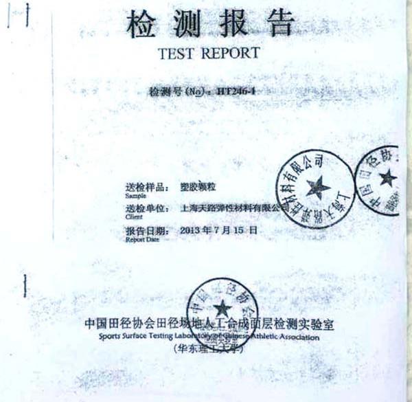 上海某公司被冒用的质检报告,国内检测行业内基本都是出具传统纸质形式的检测报告,不便于保管、容易篡改