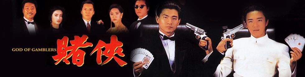 通宵录像厅中偶像看到的《赌侠》让白一骢萌生做导演的念头