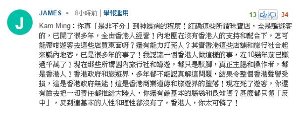 一位香港网友对强迫购物现象感到非常痛心
