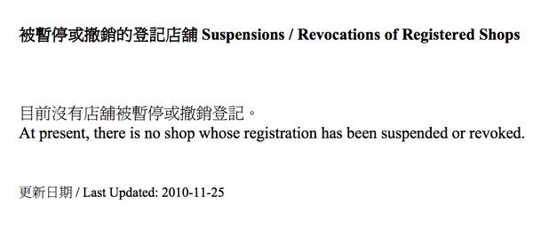 """2010年以来,被取消资格的""""登记店铺""""文件一直都没有更新,一直都是零"""