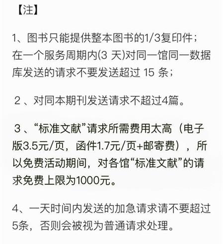 """北京服装学院图书馆一项活动称""""标准文献""""收费太高"""