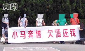 投资代表们拉横幅向小马公司示威讨债