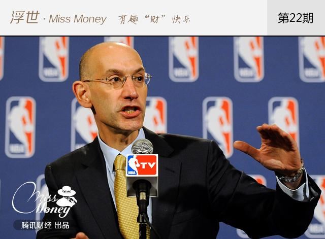 NBA主席Adam Silver