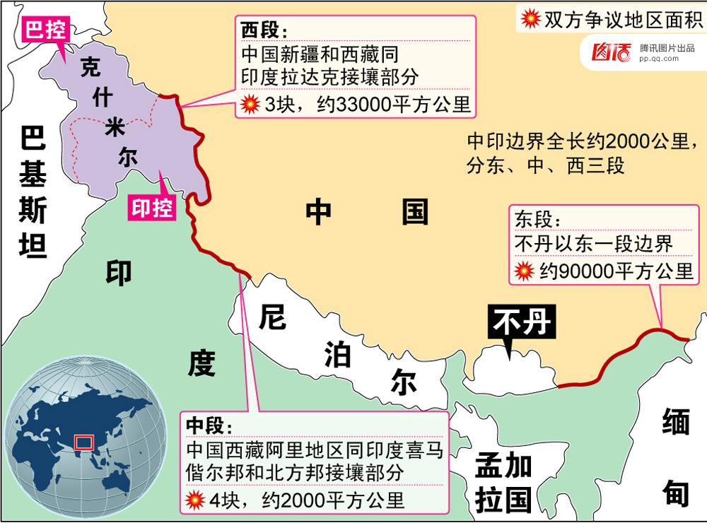 边境线上的中印关系2015.10.29 - fpdlgswmx - fpdlgswmx的博客