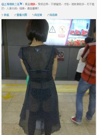 """上海地铁让""""姑娘请自重""""的配图"""
