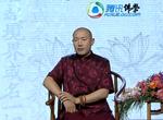 慈诚罗珠堪布:藏传佛教中空性具体的修法