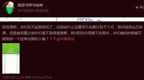 微博用户@我是马甲马老师10月26日发微博称被中国移动偷走近1G流量