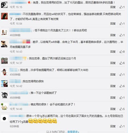 """自10月1日三大运营商推出""""流量不清零""""政策,不少用户就吐槽这个月流量用得""""飞快"""""""