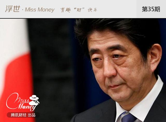 日本首相装置倍晋叁