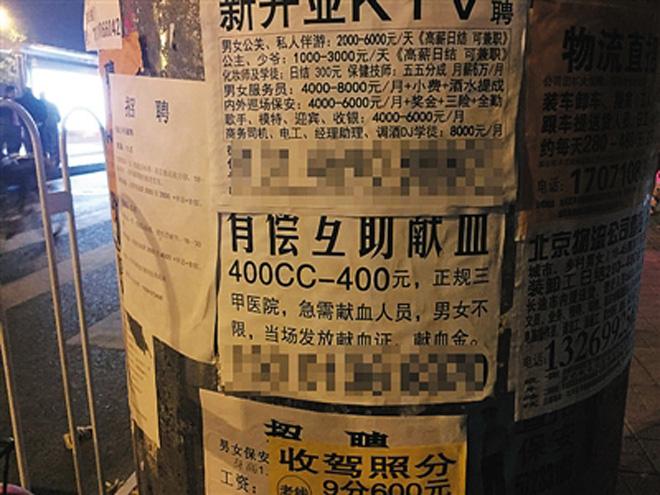 """北京刘家窑地铁口外的""""有偿献血""""小广告(图/新京报)"""