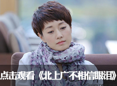 在线观看《北上广不相信眼泪》
