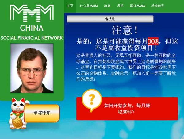 MMM金融互助平台首页截图