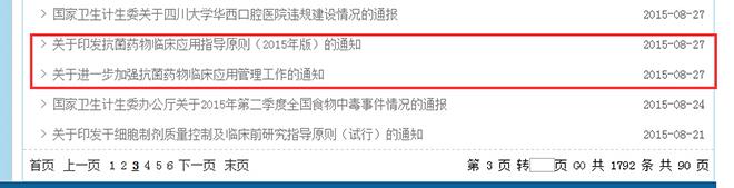 8月27日,卫计委连发两则加强抗菌药物临床应用的通知(图片来源:国家卫计委网站)