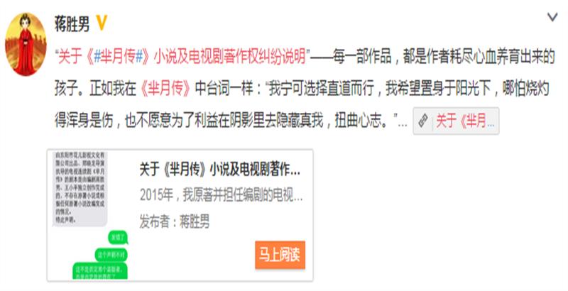 《芈月传》作者蒋胜男发表《关于<#芈月传#>小说及电视剧著作权纠纷说明》