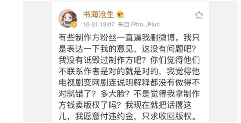 """书海沧生发表声明收回版权,网友评论""""有魄力"""""""