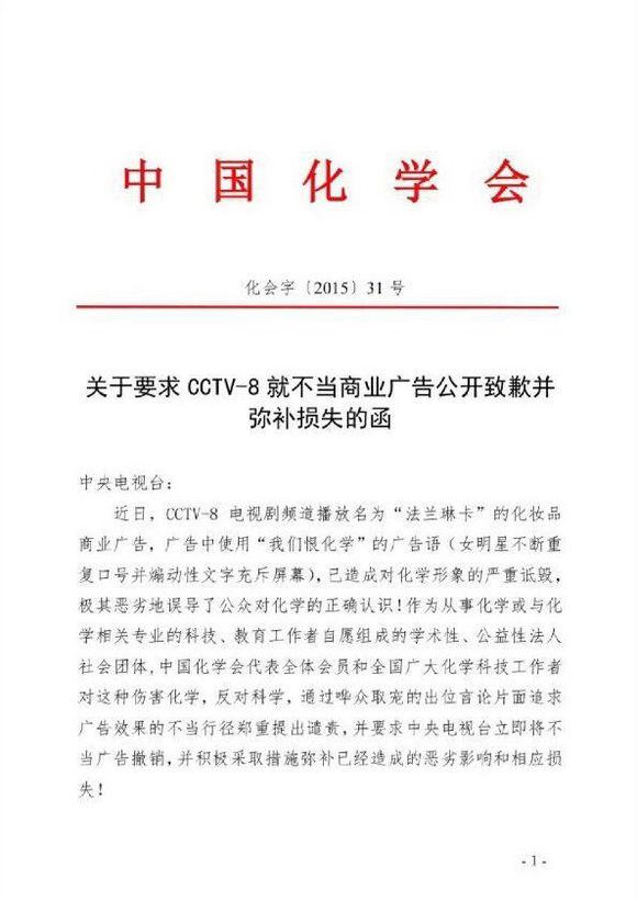 中国化学会正式发函要求央视道歉并弥补损失