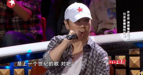 崔健在节目中评许志安演唱的《怎么舍得你》