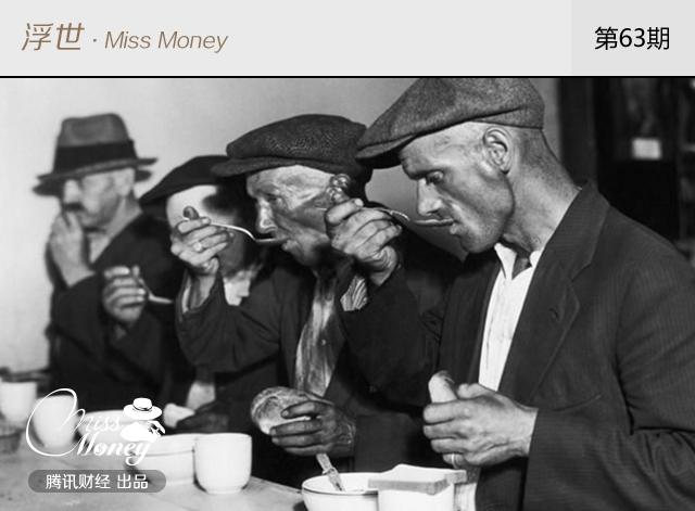 图为1929年美股暴跌时,美国男子喝粥度日情景。