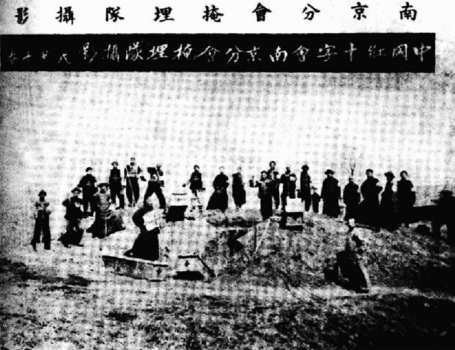 中国红十字会南京分会掩埋队。图片来自《中国红十字会月刊》第34期,1938年4月1日版