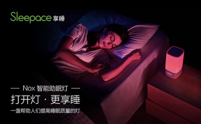 Nox 智能助眠灯