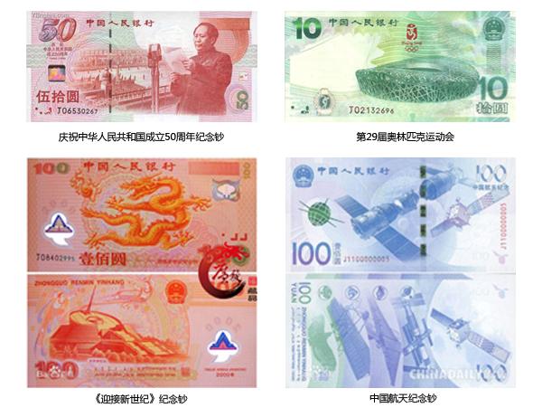 航天纪念钞或两年升值三倍
