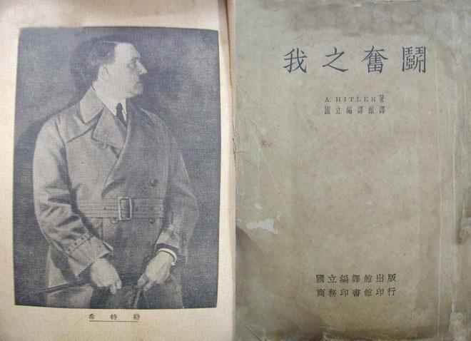 民国商务印书馆出版的《我之奋斗》