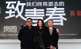 赵薇既执导又投资了影片《致青春》
