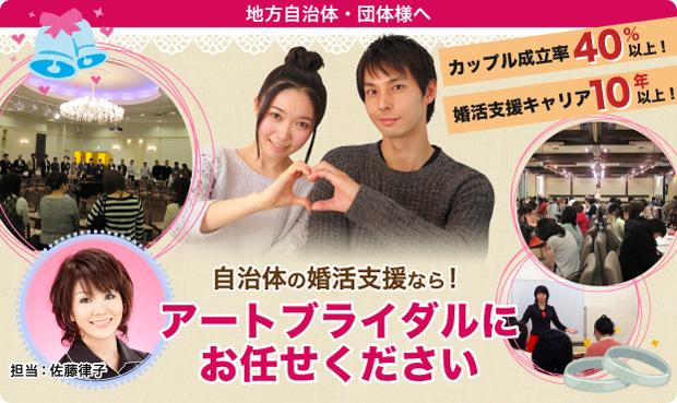 日本地方自治体给年轻人办相亲活动的广告
