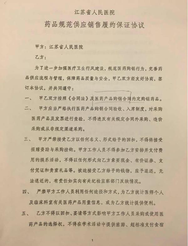 江苏省人民医院《药品规范供应销售履约保证协议》