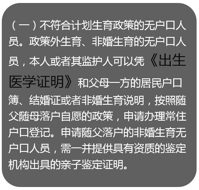 摘自《国务院办公厅关于解决无户口人员登记户口问题的意见》