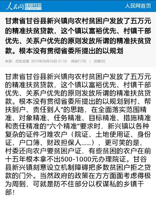 人民网论坛一位网友爆料自己村子发放贷款的不合理现象