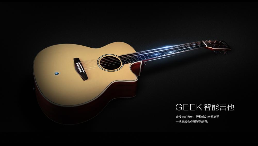 极客智能吉他