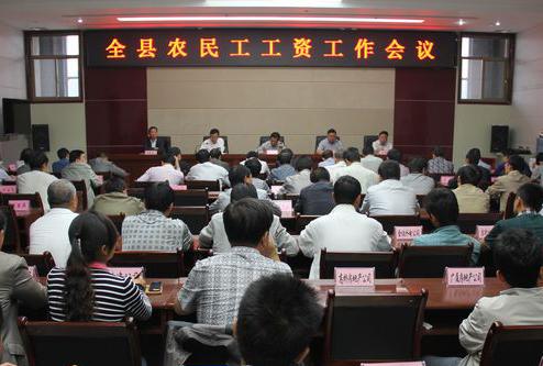 """解决农民工欠薪问题,地方政府也不可谓不""""重视"""",大大小小的会议确实开得很多"""