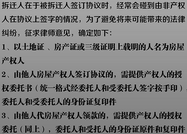 """资料来源:昆明五腊村、宏仁村迁办""""会议纪要"""" (第2期),2010年5月16日"""