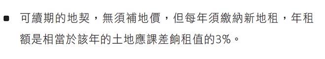 我国香港地区土地使用续期规定
