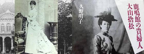 日本第一留美女性为何嫁给家族仇人