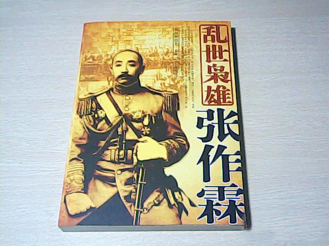 单田芳评书《乱世枭雄》