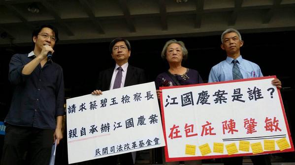 2015年10月,江国庆母亲和社会组织召开记者会,要求台北地检署别再消极办案