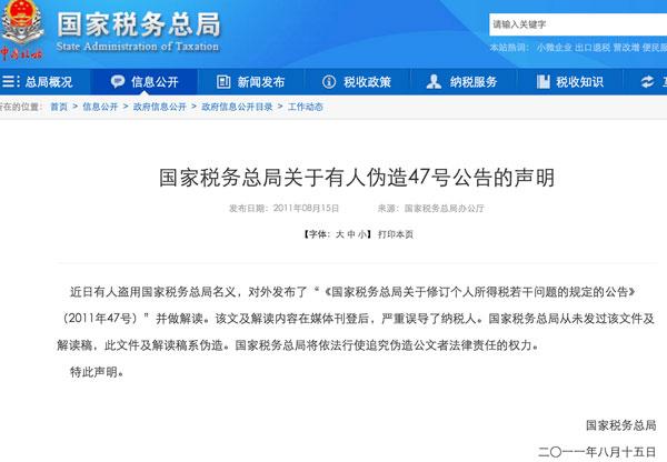 """国税总局辟谣改动公式的伪造""""47号公告"""""""