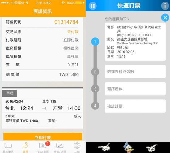 台湾也有在线购买火车票和电影票的APP。