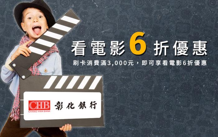 台湾人看电影更愿意用信用卡消费。