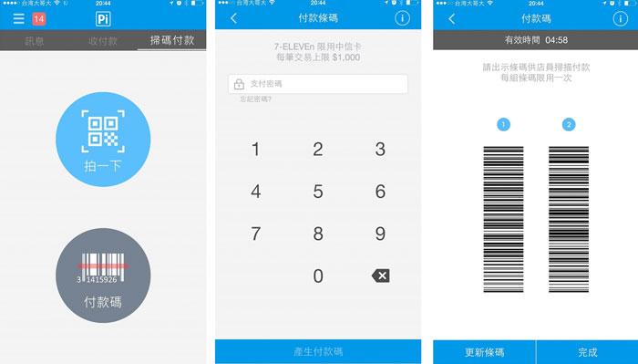 """台湾PChome公司推出的""""Pi行动钱包"""",与支付宝钱包很相似。"""