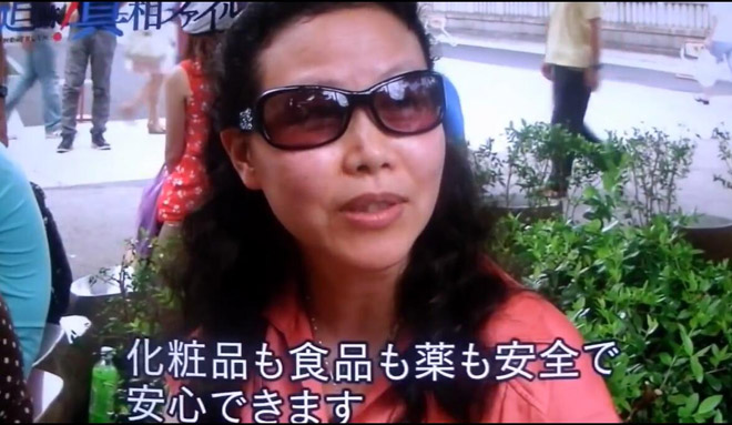 NHK的新闻专题片里,一位中国游客认为日本没有假货,并且化妆品等安全安心