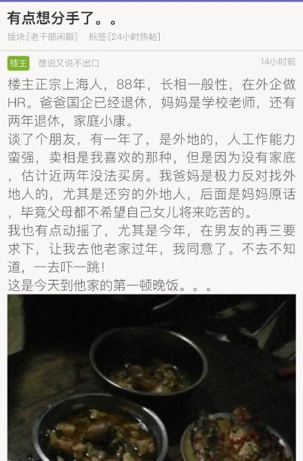 上海女子发帖引发轩然大波