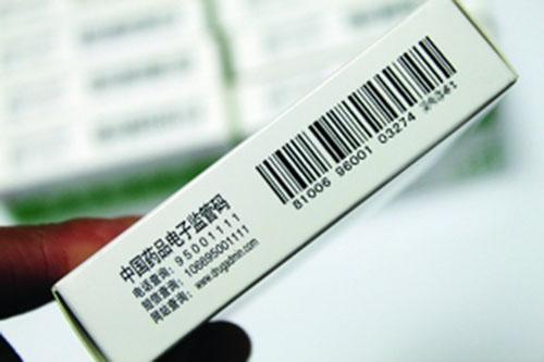 药盒上的电子监管码