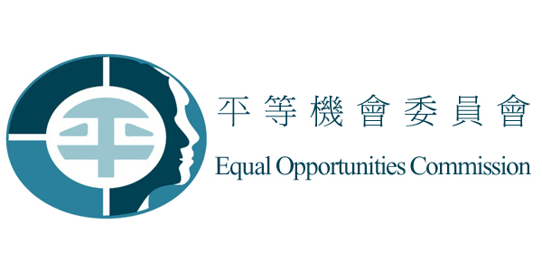 香港平等机会委员会为反性骚扰作出重大贡献