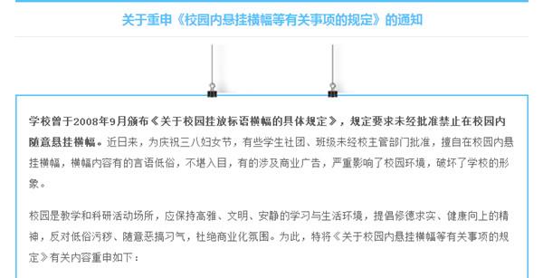 华南农业大学公号上重申规定的通知