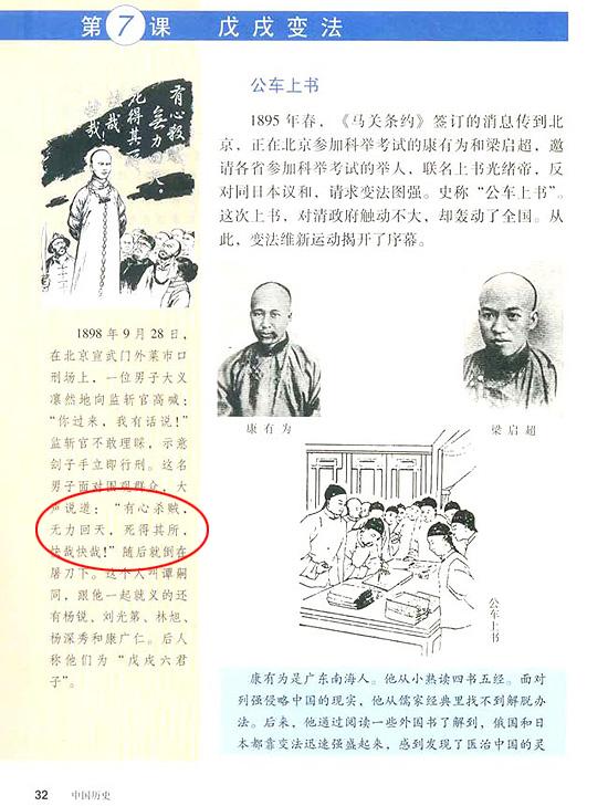 中学历史课本中有关戊戌变法的段落