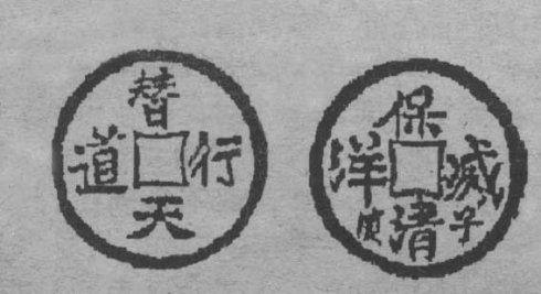 """义和团推出的钱币,上面有""""替天行道、保清灭洋""""字样"""